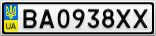 Номерной знак - BA0938XX