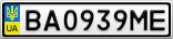 Номерной знак - BA0939ME