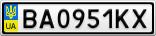 Номерной знак - BA0951KX