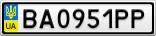 Номерной знак - BA0951PP