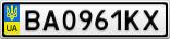 Номерной знак - BA0961KX