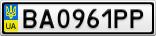 Номерной знак - BA0961PP
