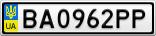 Номерной знак - BA0962PP