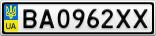 Номерной знак - BA0962XX