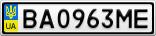 Номерной знак - BA0963ME