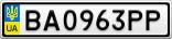 Номерной знак - BA0963PP