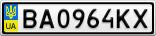 Номерной знак - BA0964KX