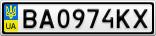 Номерной знак - BA0974KX