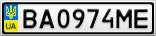 Номерной знак - BA0974ME