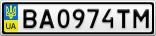 Номерной знак - BA0974TM