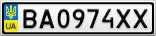 Номерной знак - BA0974XX