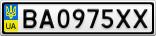 Номерной знак - BA0975XX