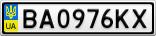 Номерной знак - BA0976KX