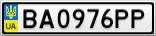 Номерной знак - BA0976PP