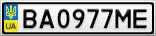 Номерной знак - BA0977ME
