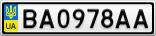 Номерной знак - BA0978AA