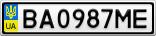 Номерной знак - BA0987ME