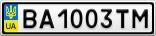 Номерной знак - BA1003TM