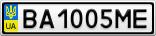 Номерной знак - BA1005ME