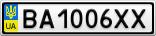 Номерной знак - BA1006XX