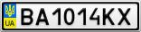 Номерной знак - BA1014KX