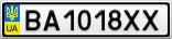 Номерной знак - BA1018XX
