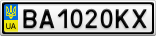 Номерной знак - BA1020KX