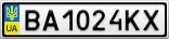 Номерной знак - BA1024KX