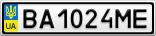 Номерной знак - BA1024ME