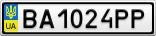 Номерной знак - BA1024PP
