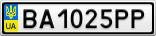 Номерной знак - BA1025PP