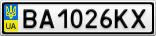 Номерной знак - BA1026KX
