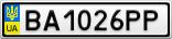Номерной знак - BA1026PP