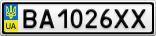 Номерной знак - BA1026XX