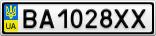 Номерной знак - BA1028XX