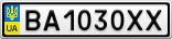 Номерной знак - BA1030XX