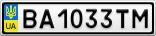 Номерной знак - BA1033TM