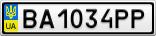Номерной знак - BA1034PP