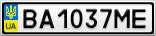 Номерной знак - BA1037ME