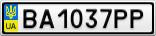 Номерной знак - BA1037PP