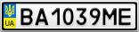 Номерной знак - BA1039ME