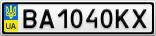 Номерной знак - BA1040KX