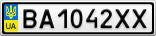 Номерной знак - BA1042XX