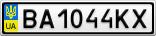 Номерной знак - BA1044KX