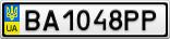 Номерной знак - BA1048PP