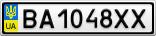 Номерной знак - BA1048XX