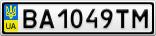 Номерной знак - BA1049TM
