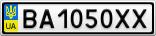 Номерной знак - BA1050XX
