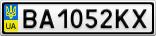 Номерной знак - BA1052KX