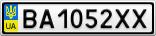 Номерной знак - BA1052XX